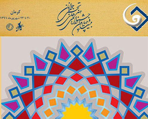جشنواره ملی هنر های تجسمی جوانان