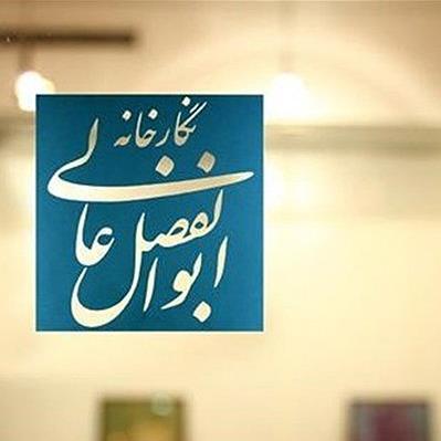 اخبار هنر های تجسمی - نوین تندیس - آثار تجسمی گنجینه هنر انقلاب - اخبار هنری