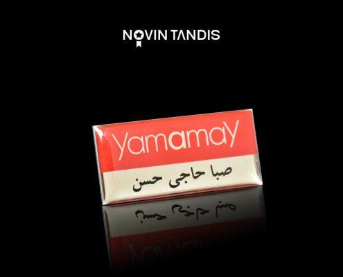 بج سینه yamamay - بج سینه - ساخت بج سینه - نمونه بج سینه - سفارش بج سینه - قیمت بج سینه - نوین تندیس